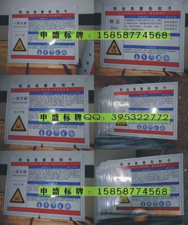 【化学品告知卡图片】【化学品告知卡制作】【化学品告知卡有哪些内容】