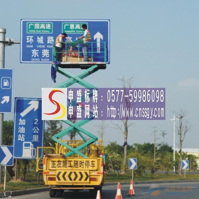 【风景区指示牌反光标牌】【104国道反光标牌】【高速公路反光标牌】