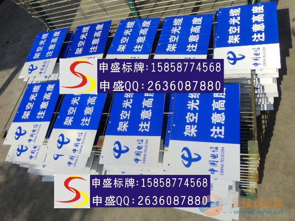 %通信光缆注意安全%¥通信光缆牌单面印刷¥!通信光缆牌双面印刷!*申盛标识标牌*