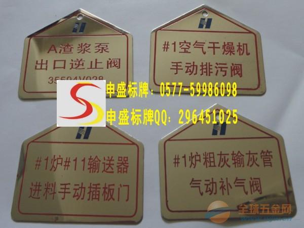 温州苍南专业生产电厂不锈钢腐蚀阀门标识标牌及设备铭牌400-015-0078