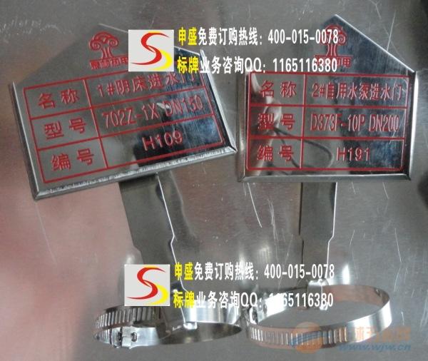 电厂不锈钢设备标识牌,电厂阀门设备标识牌,电厂设备牌工艺