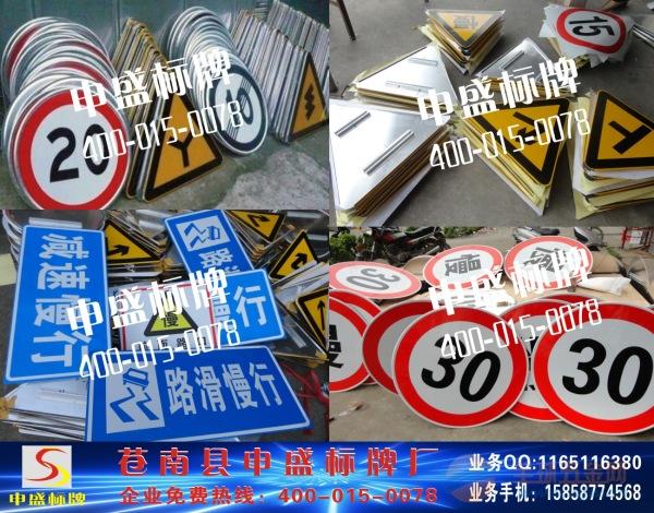 交通标志牌,交通警示牌制作厂家