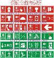安全标志牌--提示消防安全标志