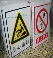 PVC安全标志牌