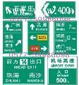 高速公路指路标志牌