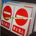 安全标志牌厂家,安全标志牌厂家直销,安全标志牌批发,安全标志牌价格