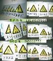 温州反光标牌厂家,反光标牌制作工艺,反光标牌材料,反光标牌规格,反光标牌价格