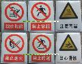 申盛搪瓷安全标志牌按国标制作,搪瓷安全标志牌按(GB2894-2008)专业生产
