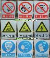 安全警示牌批发厂家,工厂安全警示牌专业制作,安全警示牌规格,安全警示牌材质