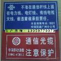 通信标牌,电信标牌,移动标牌,通信标牌厂家,通信标牌质量保证,通信光缆标牌