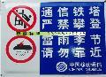 通信标牌厂家,温州制作搪瓷通信警示牌、搪瓷通信宣传牌、搪瓷通信光缆标牌