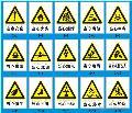 浙江警告安全标志牌批发,禁止安全标志牌直销,指令安全标志牌供应,消防标志牌制作