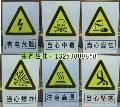 温州工厂警示牌批发,温州工厂警示牌厂家,工厂警示牌材质,工厂警示牌规格