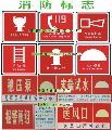 温州消防安全标志牌厂家直销,消防标志牌价格,消防标志哪里有,消防标志牌规格