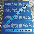 温州通信光缆警示牌定做,反光通信光缆警示牌,搪瓷通信光缆警示牌批发,PVC光缆牌