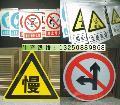 最常用的安全标志牌:铝板反光标牌、搪瓷标牌、PVC塑料反光标牌、铝质丝印标牌