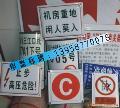 温州铁板烤瓷标牌(搪瓷标牌)专业制作,铁板烤瓷警示牌-搪瓷警示牌厂家最低价格出售