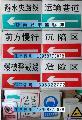 温州煤矿警示标牌批发,煤矿警示标语制作,煤矿警示标识厂家