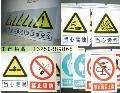 申盛安全警示牌按(GB2894-2008)国标生产,申盛安全警示牌品种齐全