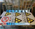浙江安全标志牌厂家直销,安全标志牌图片,安全标志牌规格及材质