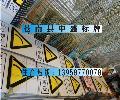 温州生产标牌厂家,申盛标牌生产最齐全的标牌厂家,申盛标牌专业生产标牌厂家