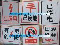 常用电力警示牌图片,电力警示牌材质有哪些,电力警示牌图案,电力警示牌按国标制作