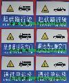 【驾校交通标语制作】【驾校交通标语规格】【驾校圆形交通标牌】【驾校常用安全标语】
