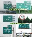 【道路指示牌反光标牌】【浙江道路指示牌厂家】【温州道路指示牌定制】