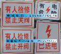 PVC塑料设备标识,PVC塑料设备标牌,PVC塑料设备牌,PVC塑料电力标牌