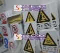PVC塑料标牌阻燃材料,PVC塑料标牌耐腐蚀,PVC塑料标牌质优价廉