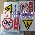 ◆电力警示牌【禁止攀登高压危险◆禁止合闸线路有人工作◆禁止分闸◆止步高压危险◆】