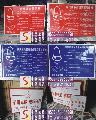 【温州多字式搪瓷标语牌】【申盛横式搪瓷标语牌】【一字式搪瓷指示标语牌】