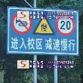 ★反光标牌:进入校区减速慢行★铝质反光标牌:注意儿童★104国道反光标牌★