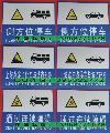 �驾校交通标语订制�驾校交通标语规格�驾校交通标语怎么安装�驾校交通标语单立柱●