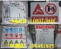 �安全警示牌制作●安全警示标志★安全生产标志◆安全生产口号●安全宣传标语