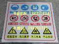 反光标牌〖组图〗┃煤矿反光安全标志牌〖井口:16个图形〗┃井下常用反光标牌