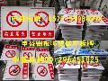 铝板喷塑标牌对环境无污染,对人体无毒害---申盛标牌400-015-0078