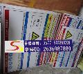 温州金乡申盛标牌拥有职业危害告知牌全套最新内容