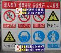 化工厂区重大危险源安全标识牌温州苍南最新报价400-015-0078