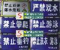≮水电站设备标识牌≮风电场警示标志牌%火电厂设备标示牌≮