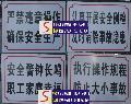 矿山安全标语牌直接生产厂家材质及内容备货最齐全-申盛标牌400-015-0078
