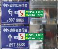 【反光广告指示牌/反光地名指示牌专业生产厂家-申盛标牌400-015-0078】