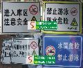 Y水库安全宣传标语牌Y河道上常用警示牌-河堤安全提示牌Y申盛