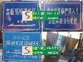 【大型反光广告牌/反光指示牌专业生产厂家-申盛标牌-400-015-0078】