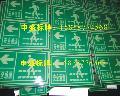 /蓄光船用逃生标志牌/船用荧光IM0消防标识/船用安全指示牌