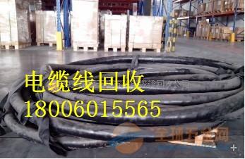 福州电缆回收行情 福州电缆线回收厂家 福州电缆线收购