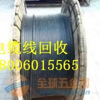 漳州回收废旧电缆线