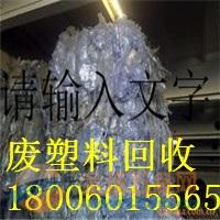 福建厦门塑料回收价格 厦门塑料回收 高清高价回收