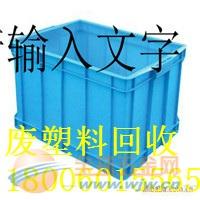 杏林旧塑料箱回收,集美长期收购塑料厂家