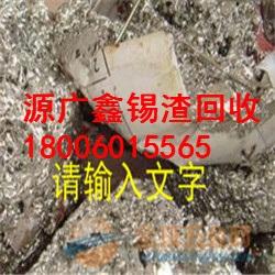 福州回收锡渣 福州环保锡回收 福州回收含银锡